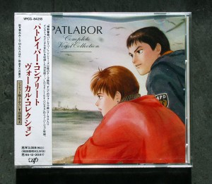 Patlabor Complete Vocal Collection