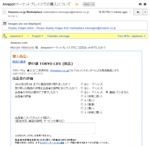 Gmail: Japanese email