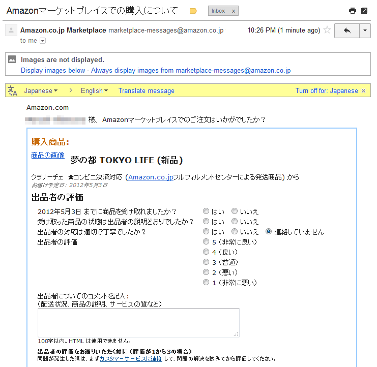 Japan Importers Contact Emails Mail: Google Translate