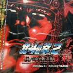 Fist of the North Star 2 OST