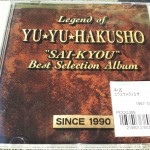 Yu Yu Hakusho: SAI-KYOU Best Selection Album