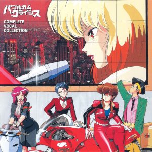 Bubblegum Crisis album artwork
