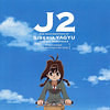 J2: THE COUNTERATTACK OF SIBERIA YAGYU ORIGINAL SOUNDTRACK ~When I realized, I was listening to the music~