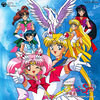 Bishoujo Senshi Sailor Moon SuperS Music Collection